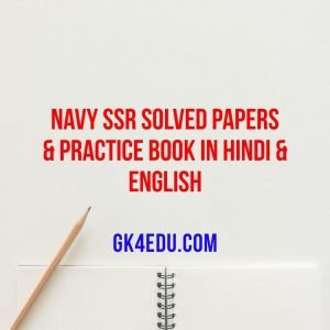 navy ssr solved papers & practice book in hindi & english