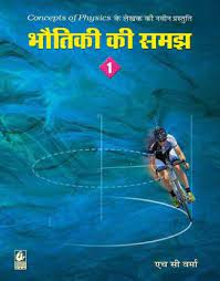 Concepts of physics in Hindi